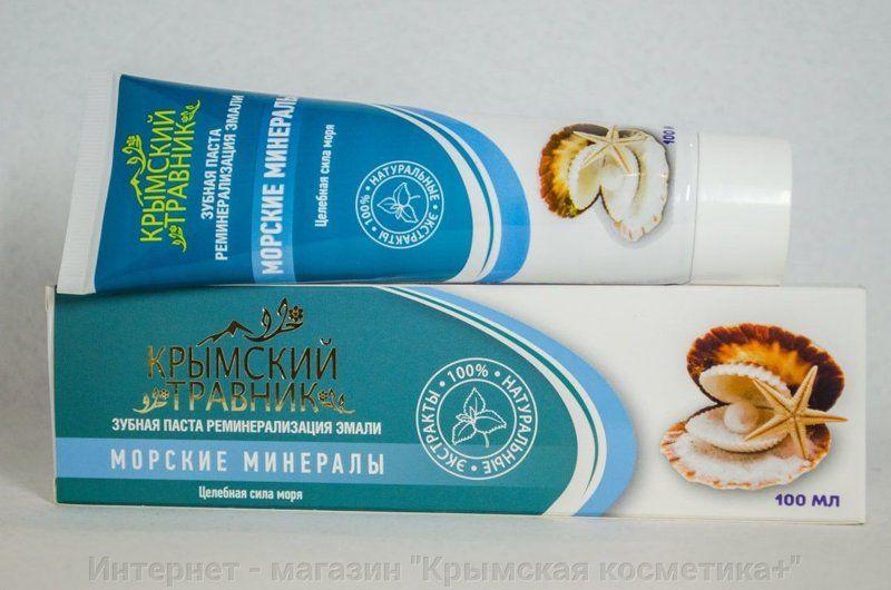 Зубная паста Морские минералы Крымский Травник 100 мл