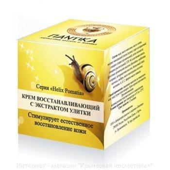 Крем Восстанавливающий с экстрактом улитки Пантика 30 гр