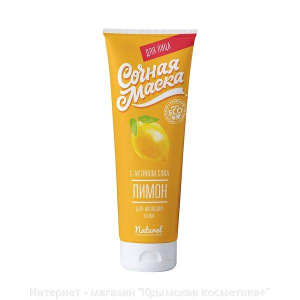 Маска для лица с соком лимона Сочная Маска Дом Природы 150 гр