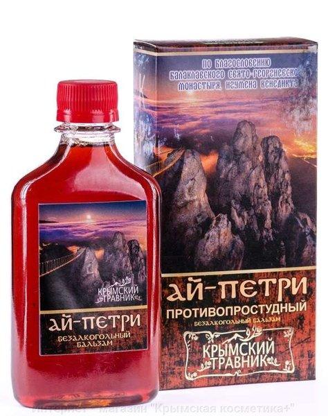 Бальзам Противопростудный Ай-Петри Крымский Травник 250 мл