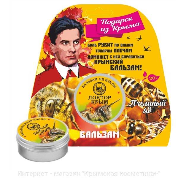Бальзам Пчелиный яд Доктор Крым 15 гр