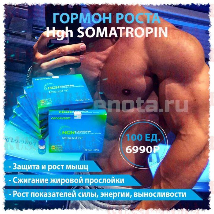 Hgh Somatropin