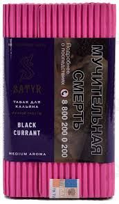 Satyr Black currant 100гр