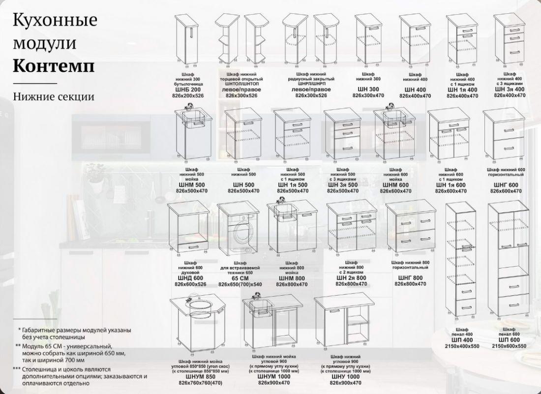 Кухня Контемп 2 МДФ