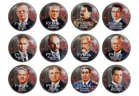 НАБОР 1 РУБЛЬ - ПРАВИТЕЛИ СССР и РОССИИ 12шт, цветная эмаль