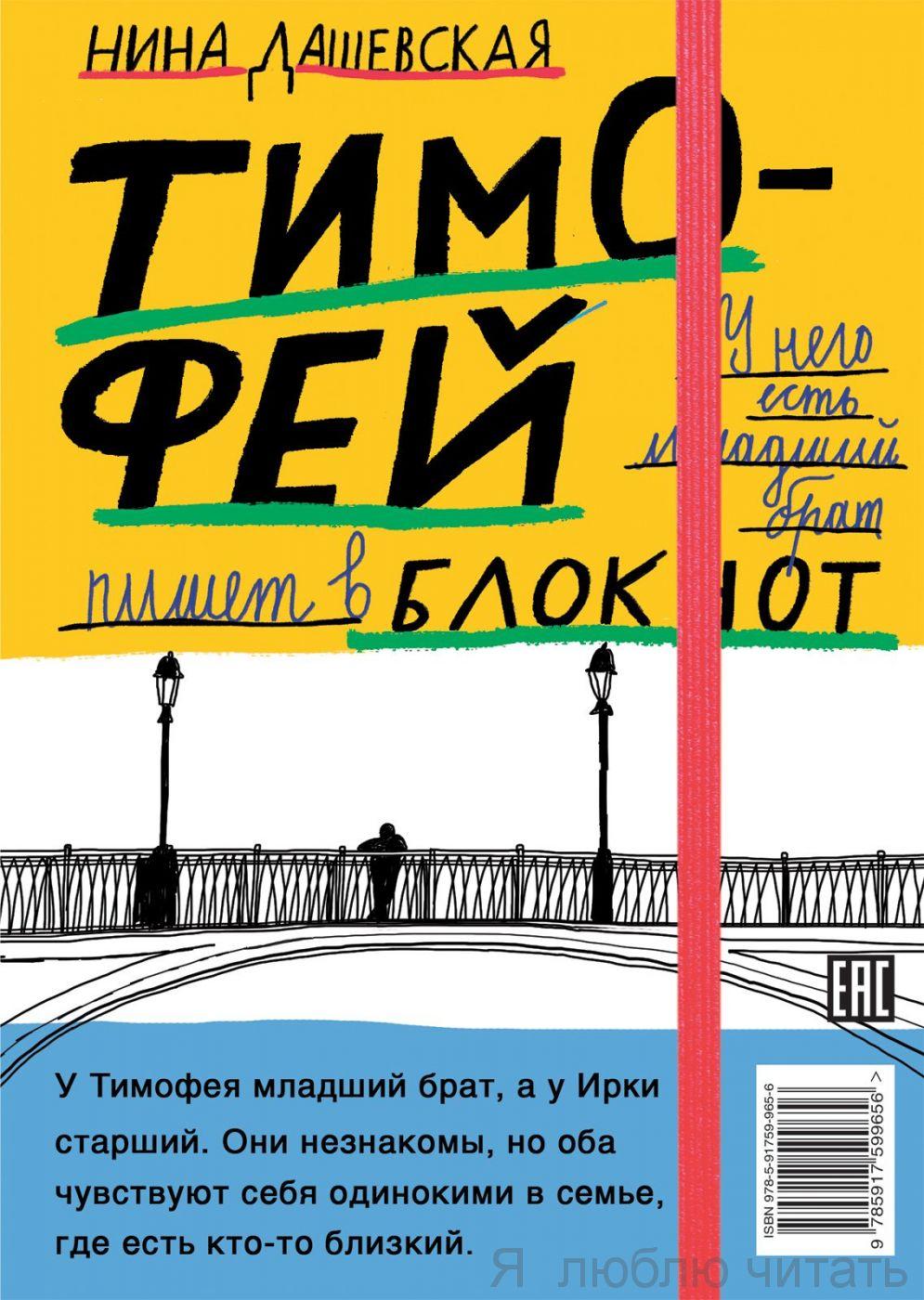 Тимофей: блокнот/Ирка: скетчбук