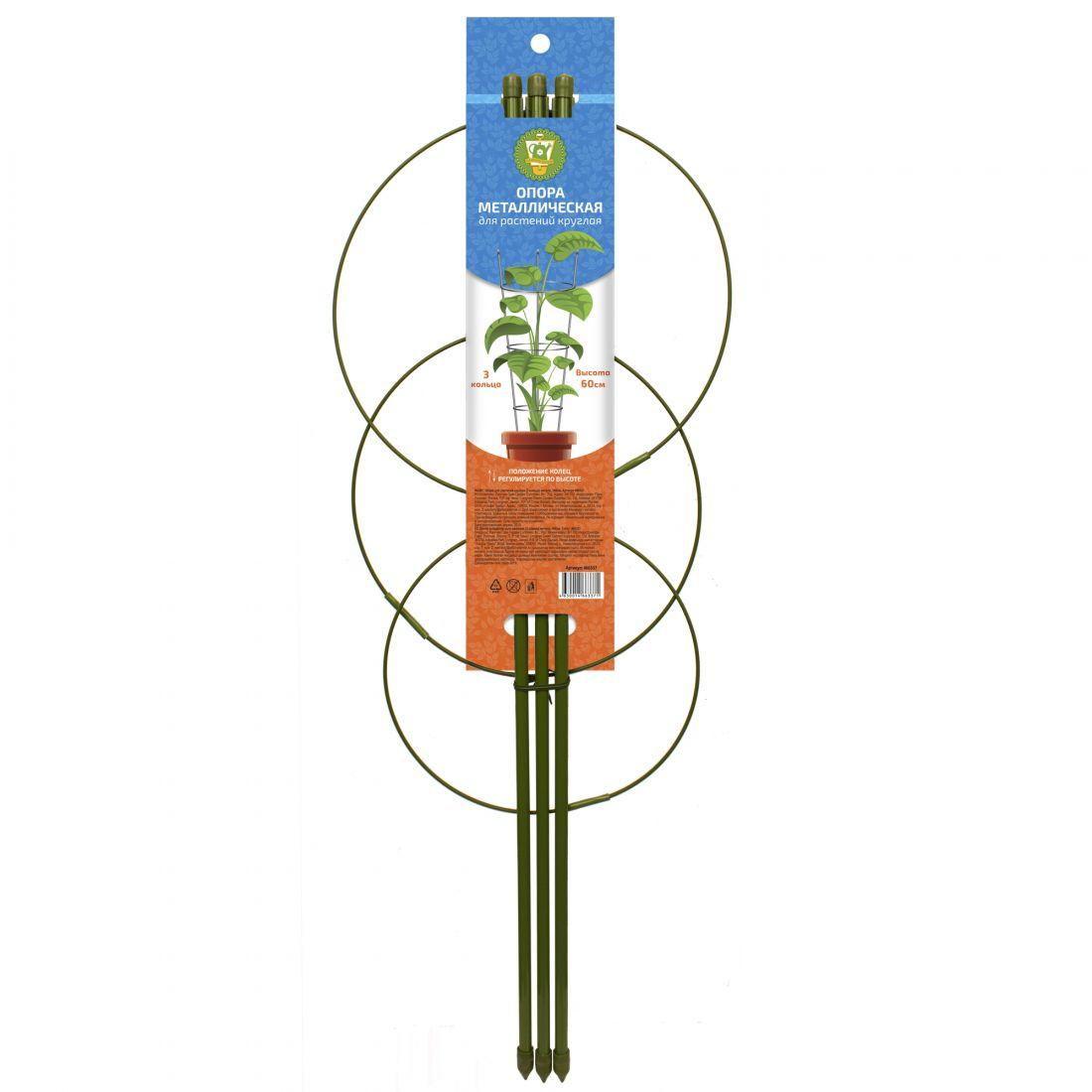 Опора для растений круглая (3 кольца) металл h60см