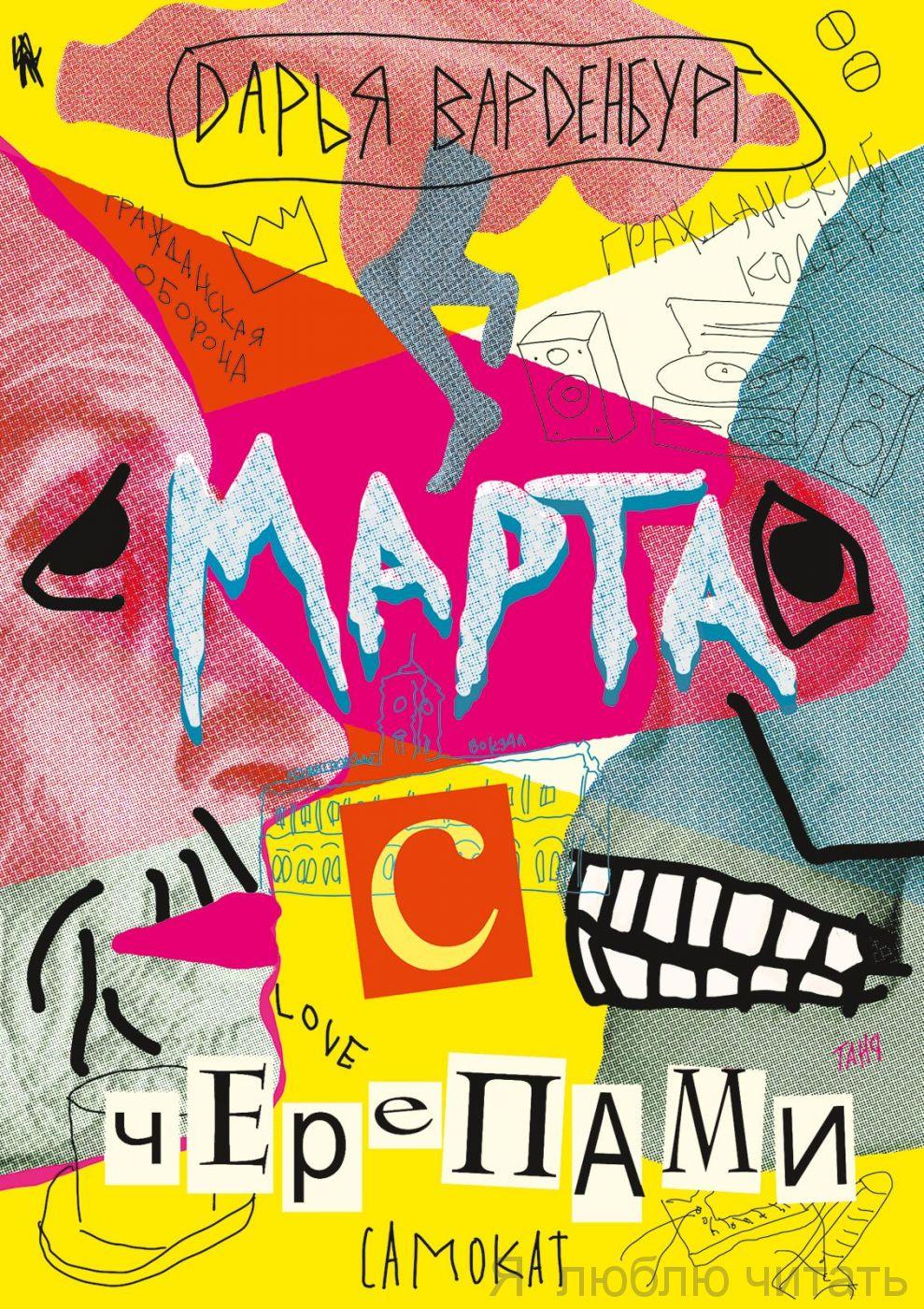 Марта с черепами