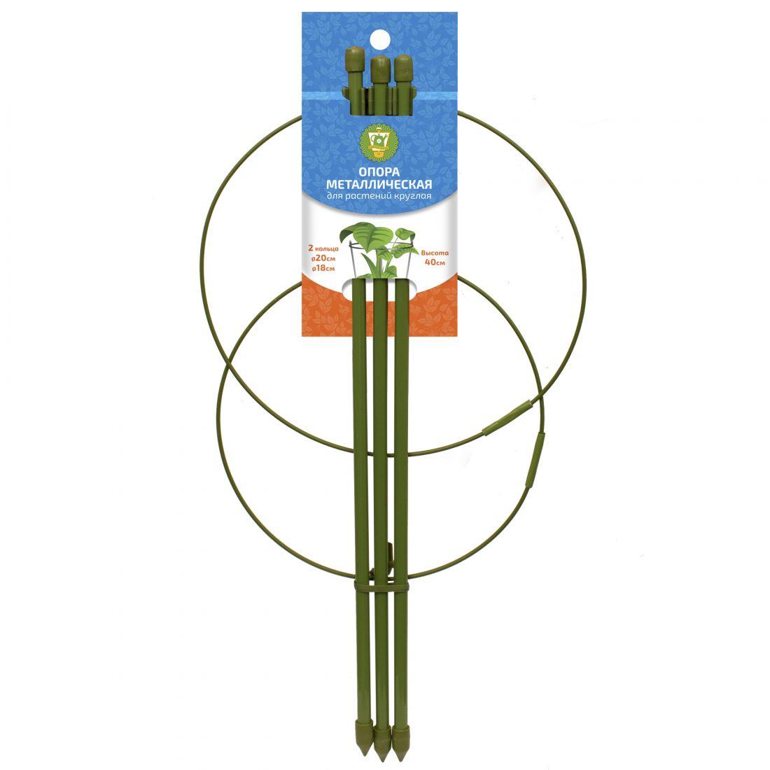 Опора для растений круглая (2 кольца) металл h40см