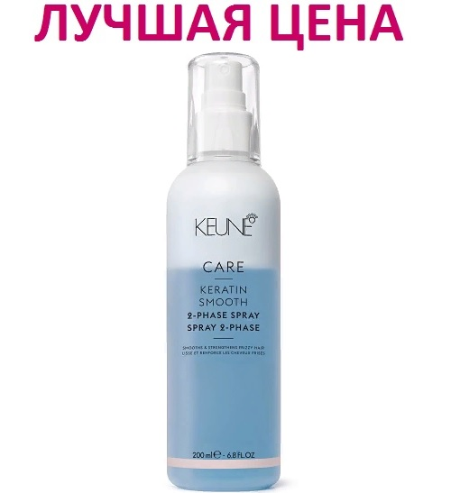 Keune Двухфазный Кондиционер-спрей Кер. комплекс/ CARE Keratin Smooth 2 Phase Spray, 200 мл.