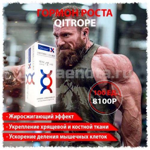 Qitrope