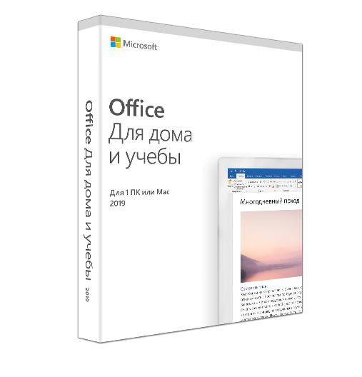 Офисные приложения MICROSOFT Office для дома и учебы 2019 (коробочная версия) на 1 ПК 79G-05075