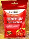 Herbion леденцы без сахара Вишневые с  витамином С, 62,5 г