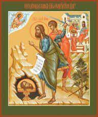 Икона Усекновение главы Иоанна Предтечи