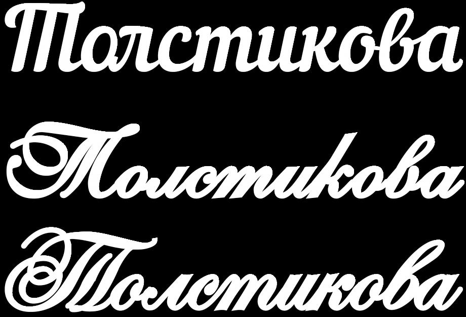 Фамилия из дерева Толстикова на заказ