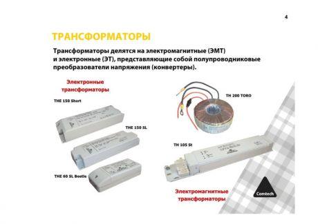Установка Трансформатора понижающий для галогенных ламп, светодиодной ленты