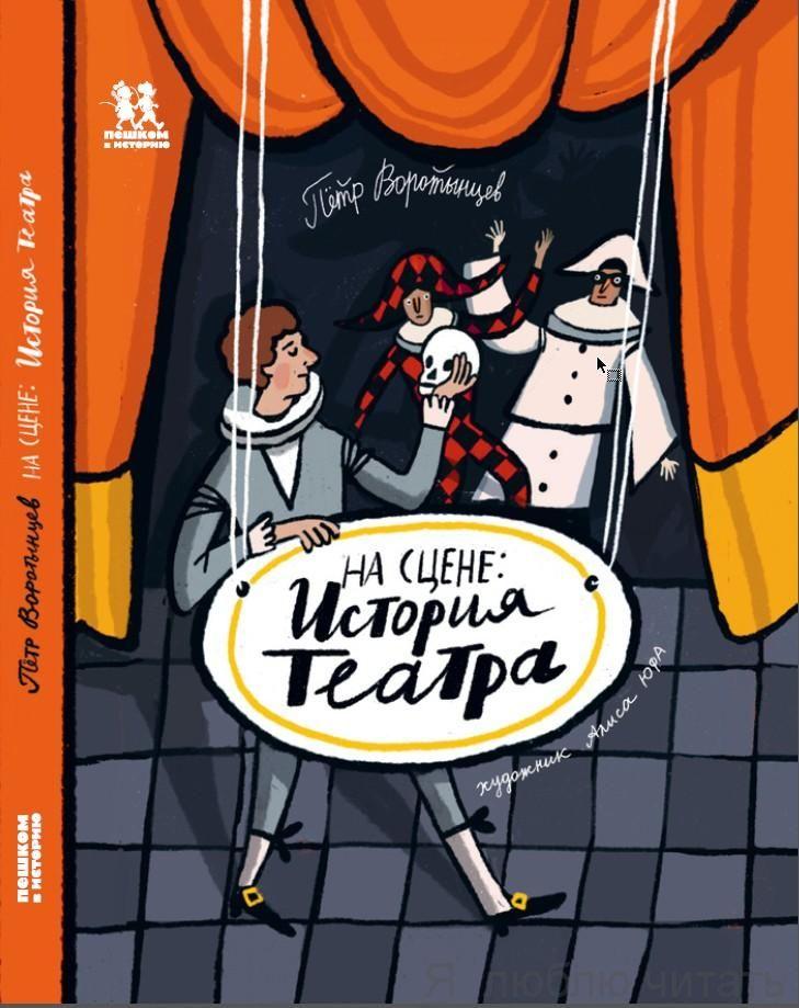 На сцене: история театра