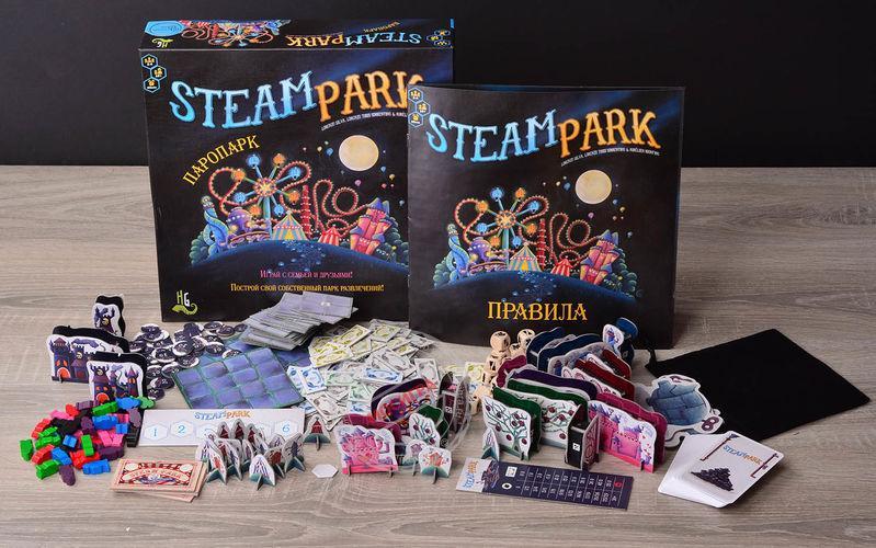 Steam Park (Паропарк)