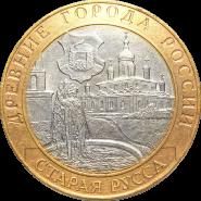 10 РУБЛЕЙ 2002 - СТАРАЯ РУССА СпМД,оборот