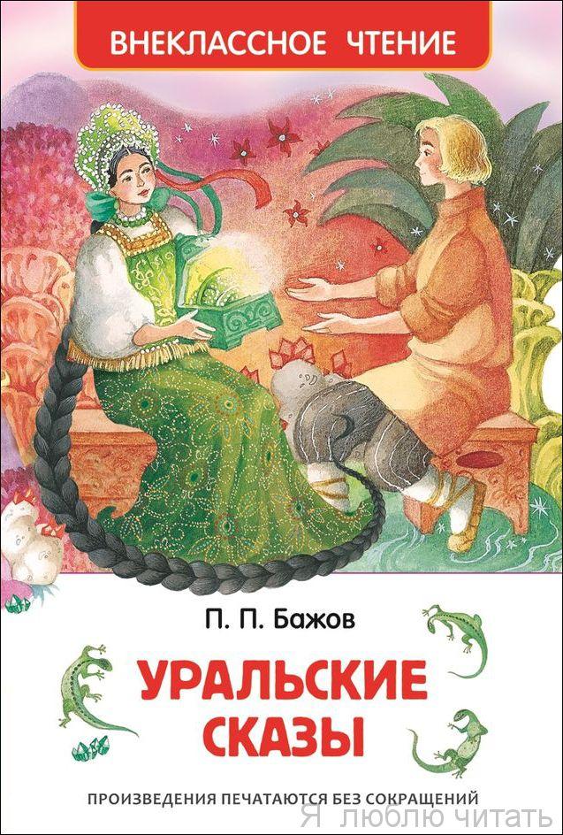 Уральские сказы ВЧ