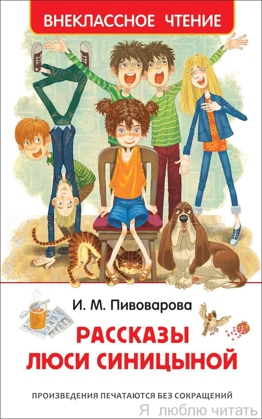 Рассказы Люси Синицыной (ВЧ)