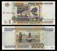 1000 РУБЛЕЙ Россия 1995 год. UNC/Пресс