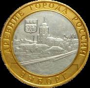 10 РУБЛЕЙ 2009 - ВЫБОРГ ММД,оборот