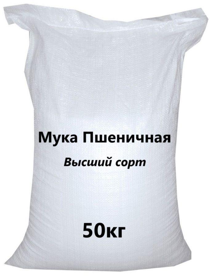 Мука 50 кг