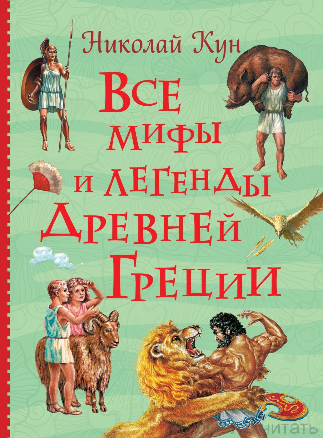Все мифы и легенды древней Греции (Все истории)