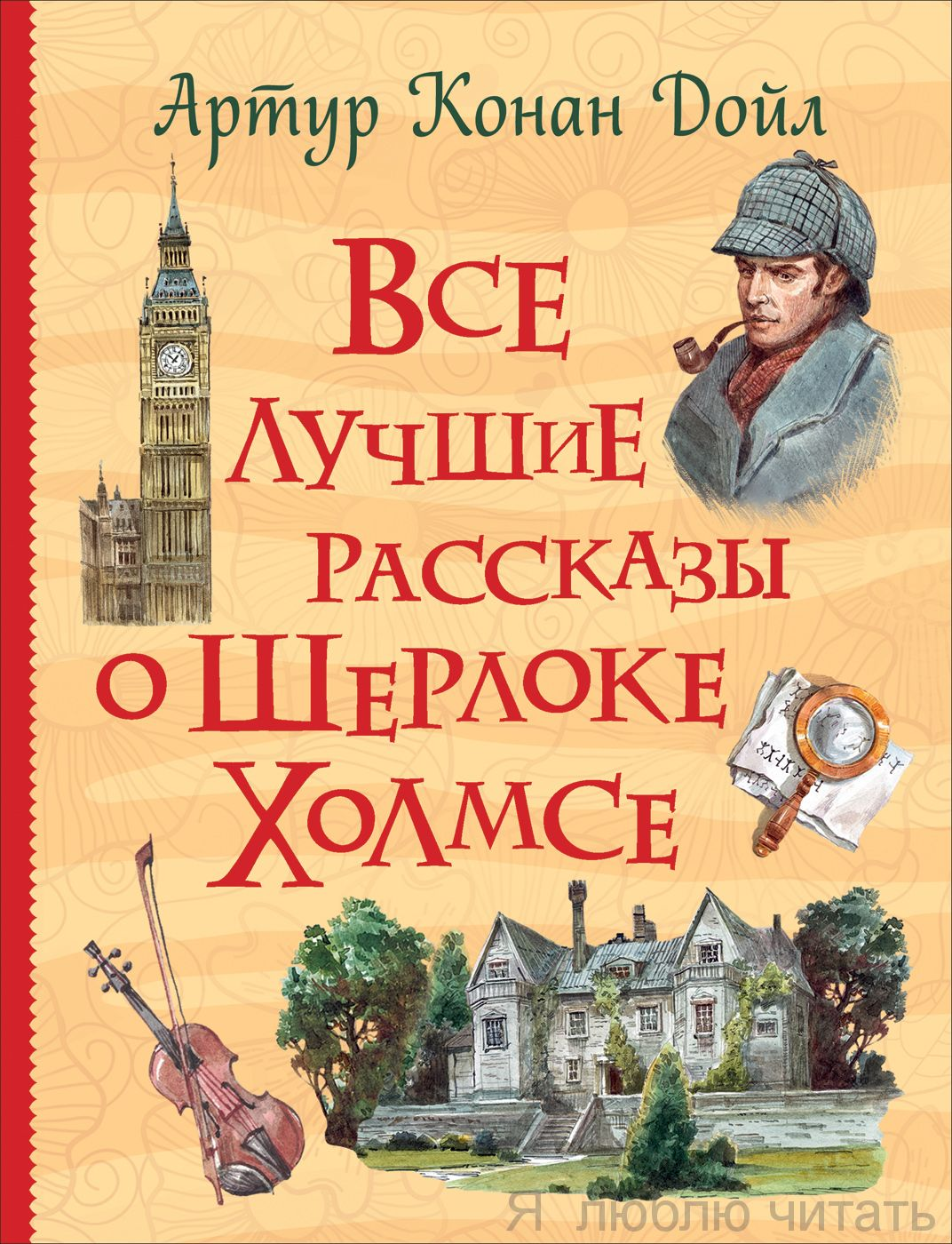 Все лучшие рассказы о Шерлоке Холмсе (Все истории)