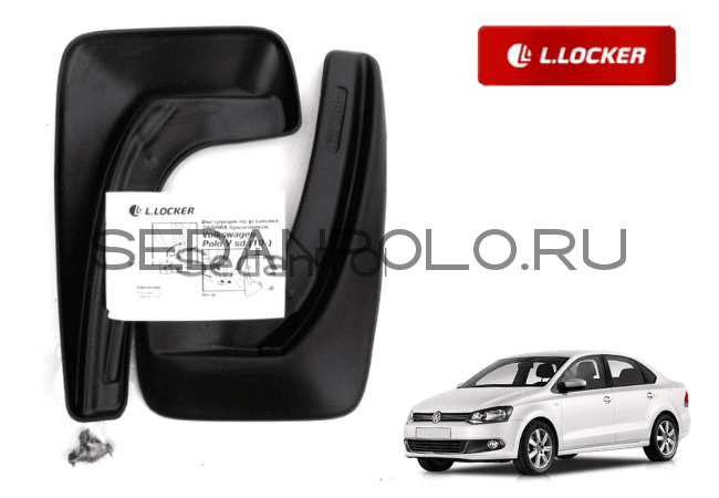 БРЫЗГОВИКИ ЗАДНИЕ L.LOCKER VOLKSWAGEN POLO SEDAN/SKODA RAPID ДОРЕСТАЙЛИНГ
