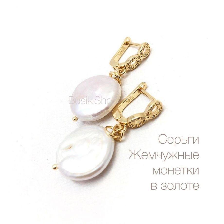 """Серьги """"Жемчужные монетки"""" в золоте"""