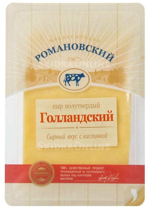 Продукт сырный Романовский Голландский 50% 175г Киприно