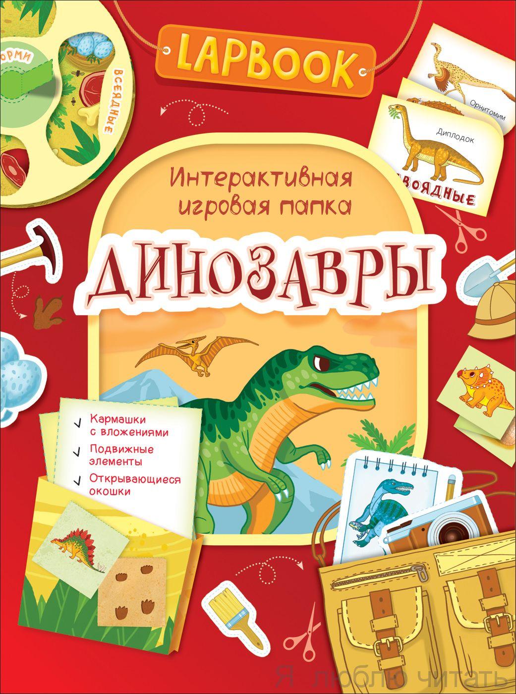 Lapbook. Динозавры. Интерактивная игровая папка
