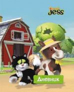 Дневник для младших классов ACTION! GUESS with JESS