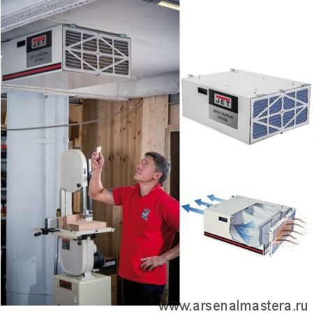 Система фильтрации воздуха / вытяжка 0,12 кВт  AFS-1000 B JET 708620M