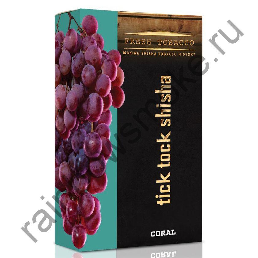 Tick Tock Hookah 100 гр - Coral (Grape) (Виноград)