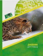 Дневник для старших классов ANIMAL PLANET ACTION!