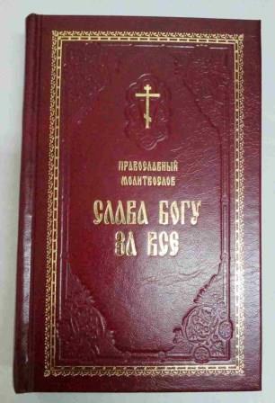 Православный молитвослов. Слава Богу за все. Молитвы на всякую потребу