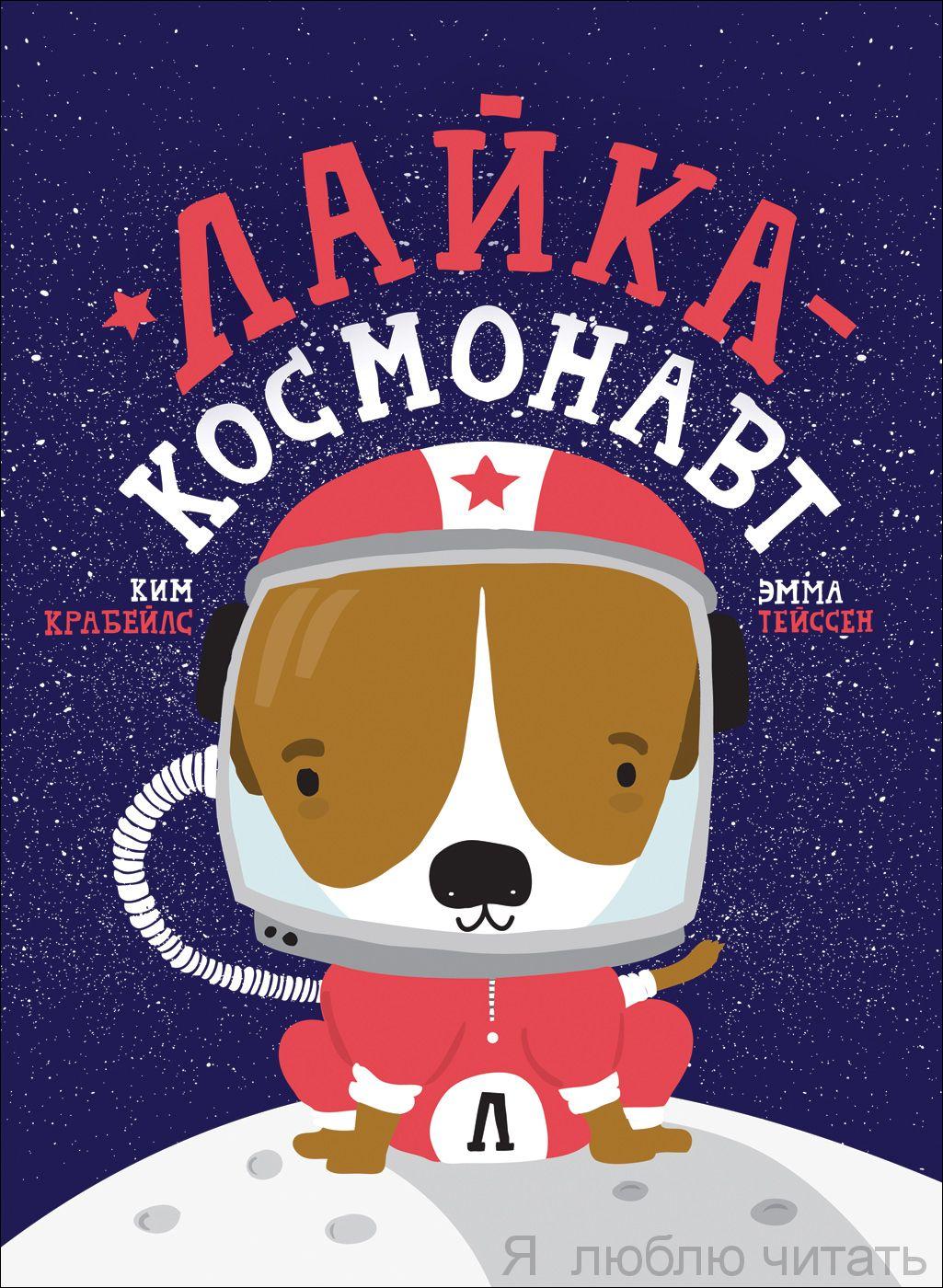 Лайка - космонавт