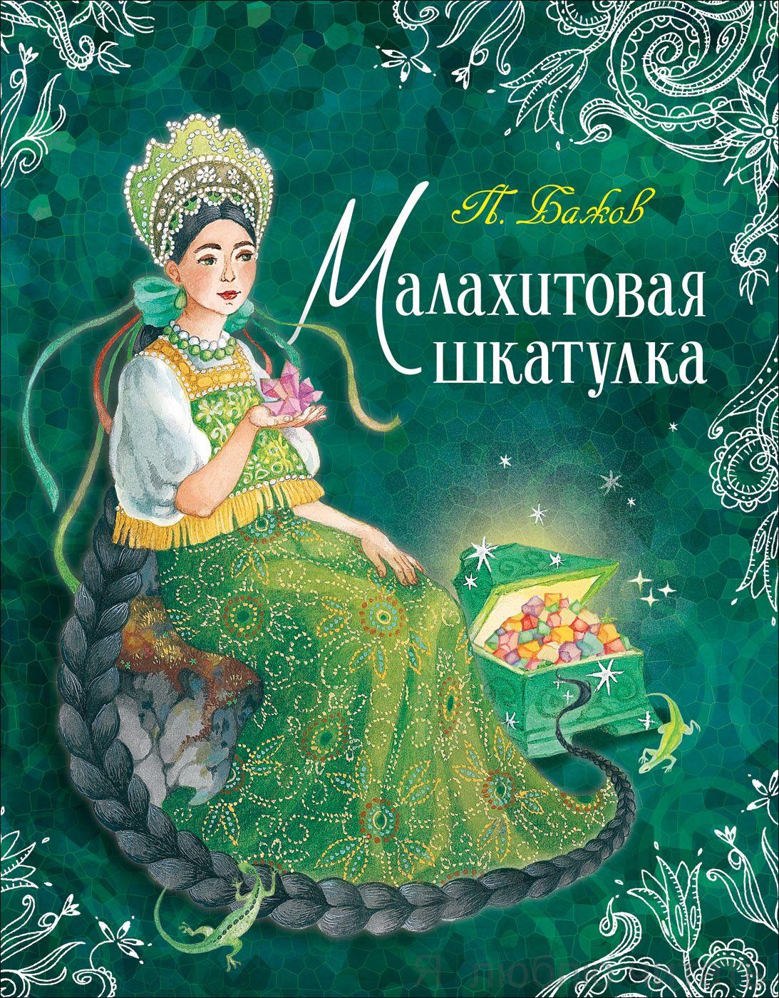 Малахитовая шкатулка (Любимые детские писатели)