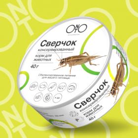 ONTO Сверчок консервированный для животных, рептилий, рыб,ежей  40 г