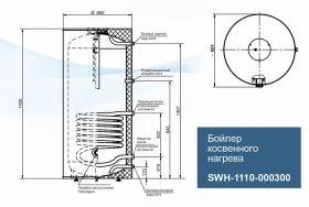 STOUT Бойлер косвенного нагрева напольный 300 л. один теплообменник - SWH-1110-000300