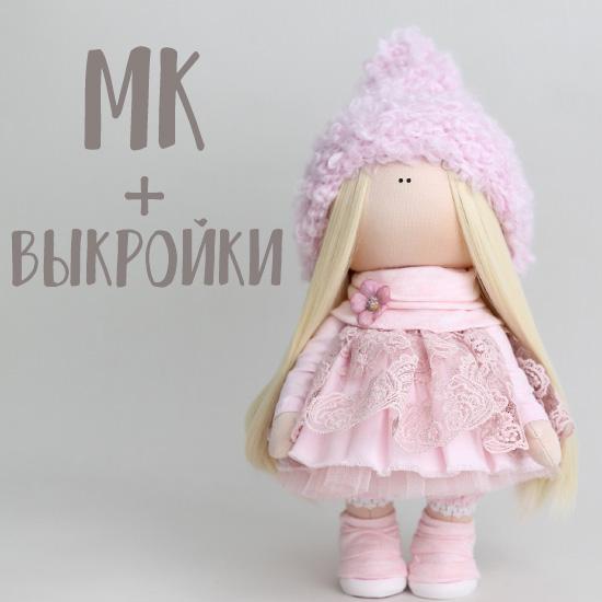 Мастер Класс + выкройка Кукла Дарси