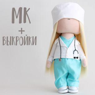 Мастер Класс + выкройка Кукла Доктор Мередит