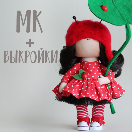 Мастер Класс + выкройка Кукла Флора