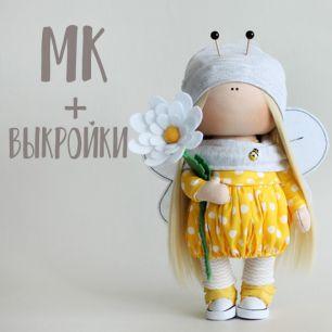 Мастер Класс + выкройка Кукла Ханни
