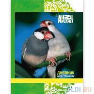 Дневник для старших классов Action! ANIMAL PLANET