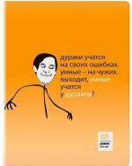 """Дневник с глянцевой обложкой """"Приколы-18"""" АЛЬТ"""