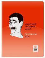 """Дневник с глянцевой обложкой """"Приколы-19"""" АЛЬТ"""